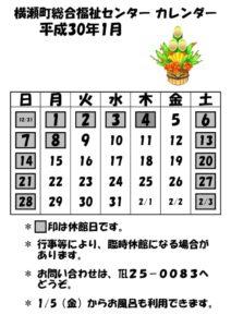開館予定カレンダーH30.1月のサムネイル