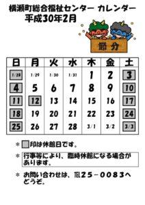 開館予定カレンダーH30.2月のサムネイル