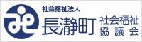 長瀞町社会福祉協議会