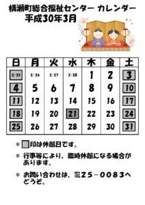 休館日カレンダー(掲示・チラシ)H30.3のサムネイル