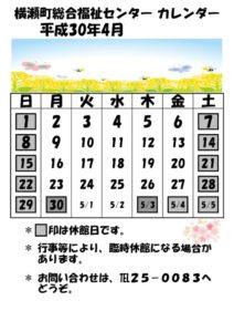 休館日カレンダー(掲示・チラシ)H30.4のサムネイル