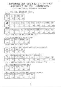 平成29年度横瀬町講演会(講師・蓮池薫氏)20171217のサムネイル