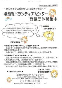 横瀬町ボランティアセンター登録団体募集中のサムネイル