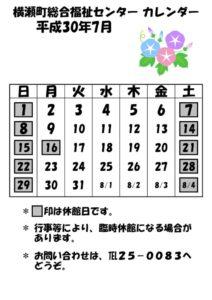 休館日カレンダー(掲示・チラシ)H30.7のサムネイル
