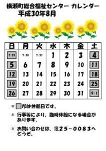 休館日カレンダー(掲示・チラシ)H30.8のサムネイル