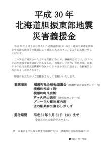 平成30年北海道胆振東部地震災害義援金のサムネイル