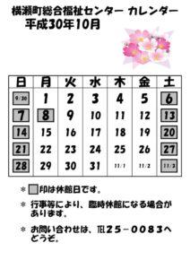 休館日カレンダー(掲示・チラシ)H30.10のサムネイル