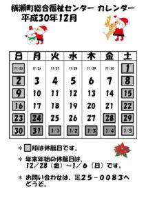 休館日カレンダー(掲示・チラシ)H30.12のサムネイル