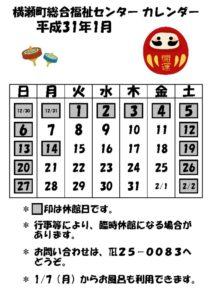 休館日カレンダー(掲示・チラシ)H31.1のサムネイル