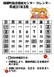 休館日カレンダー(掲示・チラシ)H31.3のサムネイル