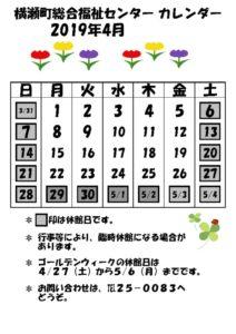 休館日カレンダー(掲示・チラシ)H31.4のサムネイル