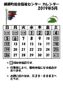 休館日カレンダー(掲示・チラシ)R1.5のサムネイル