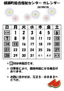 休館日カレンダー(掲示・チラシ)R1.7のサムネイル