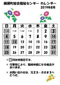 休館日カレンダー(掲示・チラシ)R1.8のサムネイル