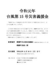 令和元年台風15号災害義援金のサムネイル