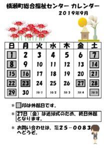 休館日カレンダー(掲示・チラシ)R1.9のサムネイル