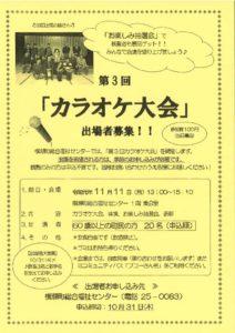第3回カラオケ大会チラシのサムネイル