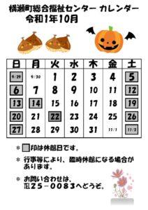 休館日カレンダー(掲示・チラシ)R1.10のサムネイル