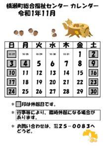 休館日カレンダー(掲示・チラシ)R1.11のサムネイル