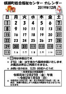 休館日カレンダー(掲示・チラシ)R1.12のサムネイル