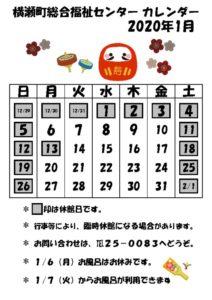 休館日カレンダー(掲示・チラシ)R2.1のサムネイル
