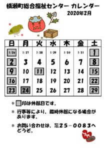 休館日カレンダー(掲示・チラシ)R2.2のサムネイル