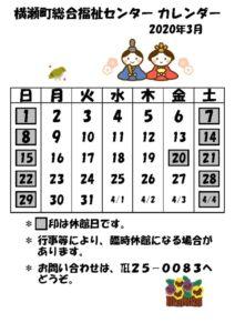 休館日カレンダー(掲示・チラシ)R2.3のサムネイル