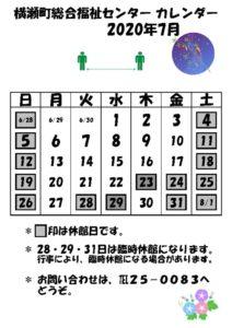 休館日カレンダー(掲示・チラシ)R2.7のサムネイル