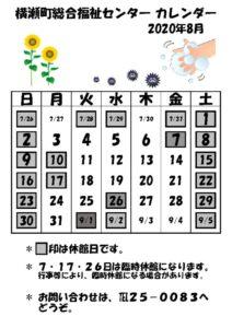 休館日カレンダー(掲示・チラシ)R2.8のサムネイル