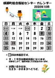 休館日カレンダー(掲示・チラシ)R2.10のサムネイル