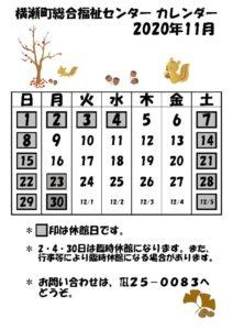 休館日カレンダー(掲示・チラシ)R2.11のサムネイル
