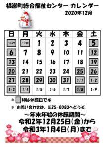休館日カレンダー(掲示・チラシ)R2.12のサムネイル