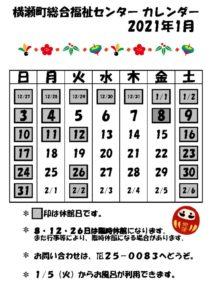 休館日カレンダー(掲示・チラシ)R3.1のサムネイル
