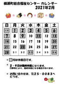 休館日カレンダー(掲示・チラシ)R3.2.7まで休館pdfのサムネイル