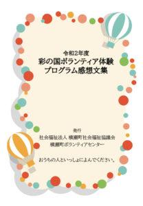 令和2年度度彩の国ボランティア体験プログラム感想文集