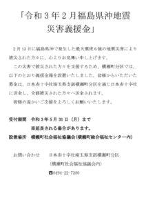 令和3年2月福島県沖地震災害義援金のサムネイル