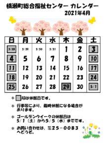 休館日カレンダー(掲示・チラシ)R3.4のサムネイル