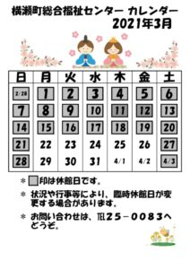 休館日カレンダー(掲示・チラシ)R3.3.21までpdfのサムネイル