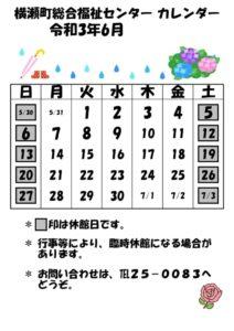 休館日カレンダー(掲示・チラシ)R3.6のサムネイル