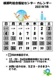 休館日カレンダー(掲示・チラシ)R3.7のサムネイル