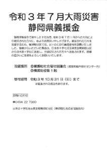 令和3年7月大雨災害静岡県義援金のサムネイル