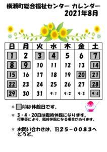 休館日カレンダー(掲示・チラシ)R3.8のサムネイル