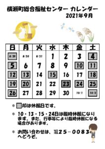 休館日カレンダー(掲示・チラシ)R3.9のサムネイル