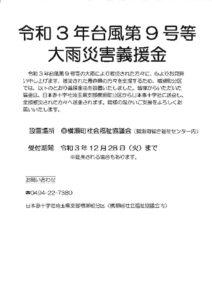 令和3年台風第9号等大雨災害義援金のサムネイル