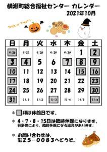 休館日カレンダー(掲示・チラシ)R3.10のサムネイル