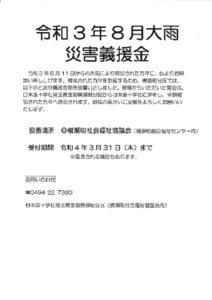 令和3年8月大雨災害義援金のサムネイル