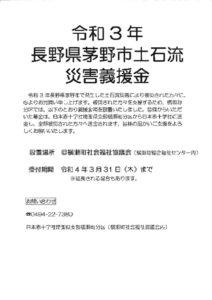 令和3年長野県茅野市土石流災害義援金のサムネイル